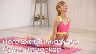 Йога для начинающих. Видео урок. Сурья Намаскар или Приветствие Солнцу