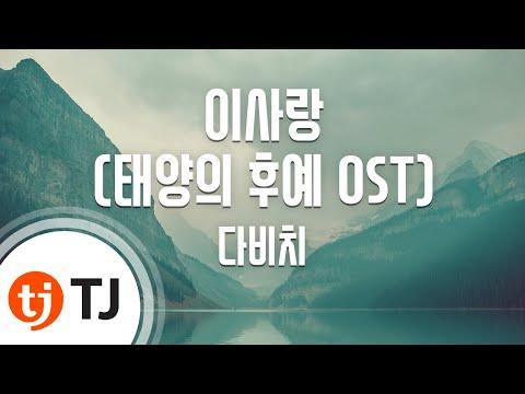 [TJ노래방] 이사랑(태양의후예OST) - 다비치(Davichi) / TJ Karaoke