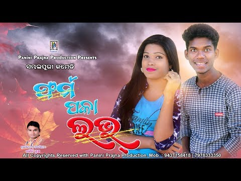 Form Paka Love // New Sambalpuri Comedy // PP Production