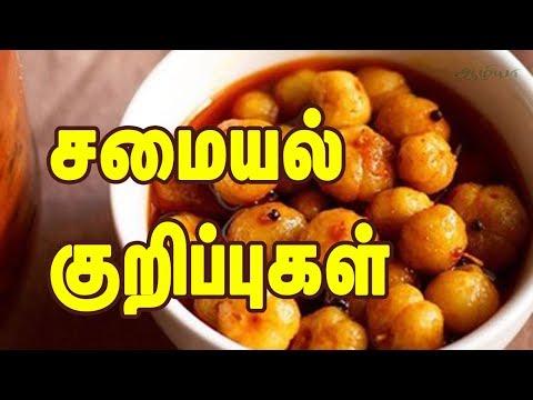 சமையல்  குறிப்புகள்   Cooking Tips In Tamil