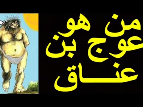 أطول عملاق فى التاريخ من هو وما قصته thumbnail