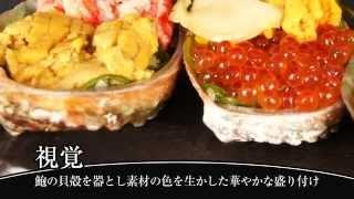 五感で味わう高級海鮮珍味。磯の誉 CM。八戸 金剛グループ 47club店 htt...