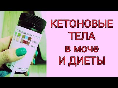 Тест-полоски на определение кетонов в моче при диете. Норма и патология.