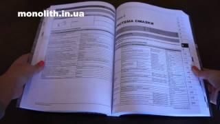 видео Руководство по ремонту Subaru - Руководство по эксплуатации