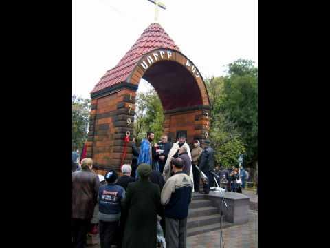 Открытие памятника основателям города Святого Креста