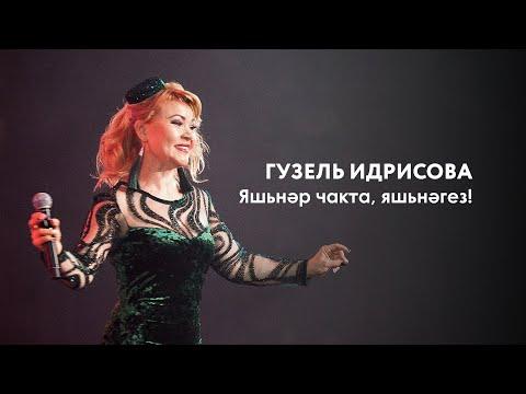 Гузель Идрисова — Яшьнәр чакта, яшьнәгез! | «Музыкаль Сабантуй» — 2019 — Москва