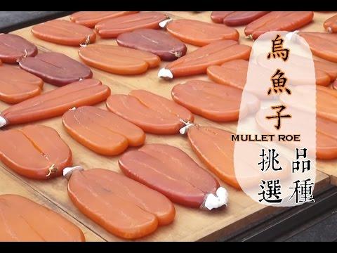 【冬】烏魚子如何挑、怎麼烤才好吃?