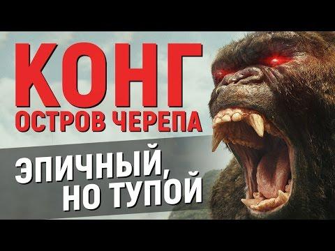 КОНГ-ОСТРОВ ЧЕРЕПА (2017) смотреть онлайн полный фильм в