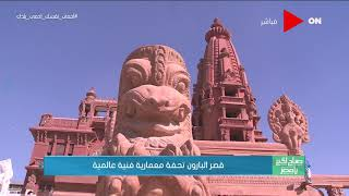 صباح الخير يا مصر - قصر البارون تحفة معمارية فنية عالمية