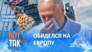 Лукашенко пожаловался, что ему никто не помогает / Лукавые новости