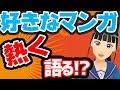 葵の好きなマンガ大公開!?実は、、、 の動画、YouTube動画。