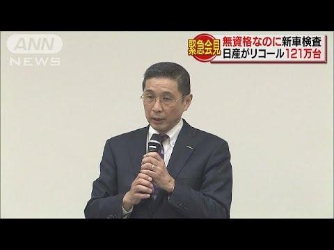 """日産 """"無資格検査問題""""で121万台リコールへ17/10/02"""