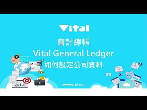 [Online Help] General Ledger 會計總帳 #1 - 如何設定公司資料