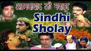 Sindhi Sholay | Full Comedy Movie | Ahmedabad Ji Mashoor | Chander Lachhu Sindhi Comedy