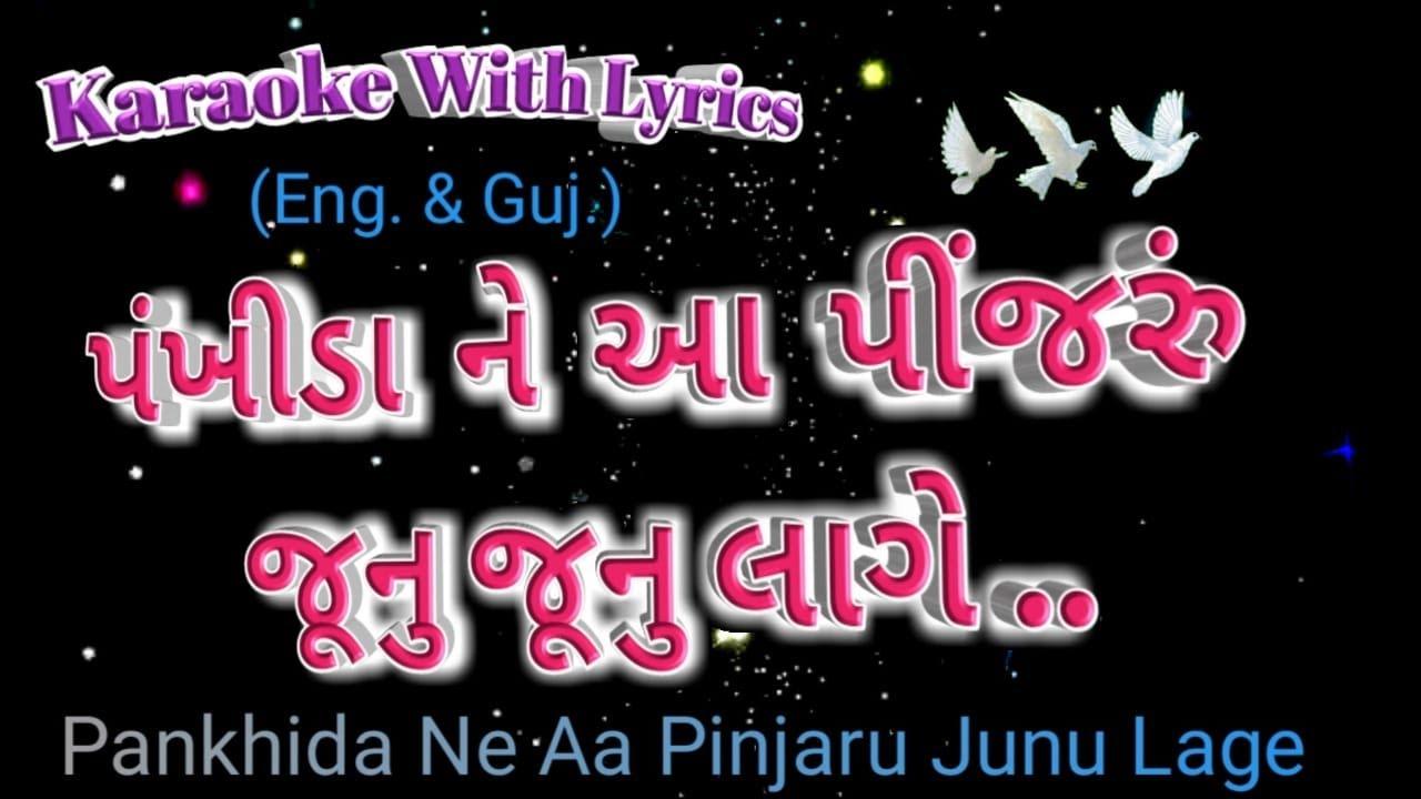 Devotional Song Karaoke with lyrics ll Pankhida Ne Aa Pinjru Junu Junu Lage ll પંખીડા ને આ પીંજરું