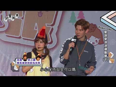 Popu Lady聖誕愛浪浪運動會 Part 2!不計形象瘋狂「老鷹抓小雞」全公開|MTV我愛偶像 Idols of Asia