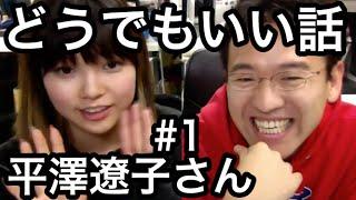 #1 マックス&平澤遼子さんのすごくどうでもいい話