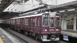 【平成最初の阪急電車‼】阪急8000系8001F 特急梅田行き 西宮北口発車