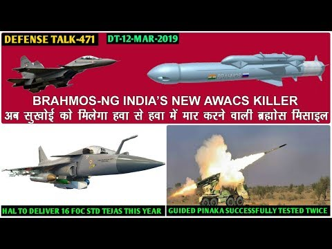 Indian Defence News:BRAHMOS-NG India's News AWACS Hunter,Kaveri Engine test in Tejas,Tejas mk2 updat