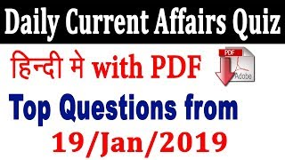 1.00 PM | Daily Current Affairs Quiz - 19TH Jan | Top Current Affairs Ques. In Hindi By Rachit Sir