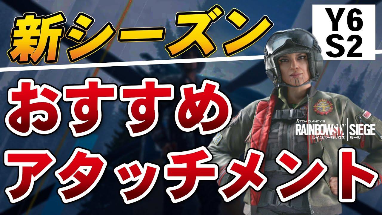 新シーズンの「おすすめアタッチメント」を紹介!!【Year6 Season2】- R6S