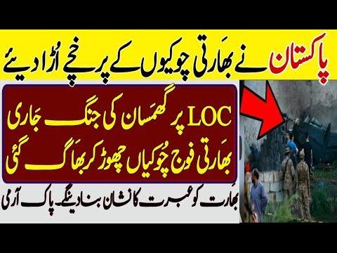 Pakistan and Indian LOC News   Pakistan Army   Latest News on Pakistan Army   Maliks official