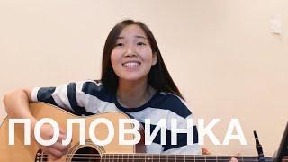 ТАНЦЫ МИНУС - Половинка (Cover by Bain Ligor)