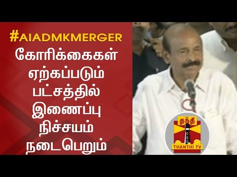AIADMK Merger will happen for sure if our demands accepted | Ponnaiyan | Thanthi TV