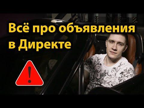 Всё про объявления в Яндекс Директ на поиске!