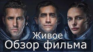 """Обзор фильма """"Живое"""""""