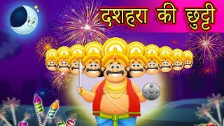 Dussehra Ki Chutti - Cartoon Videos | Fairy Tales | Panchatantra | दशहरा की छुट्टी 2019