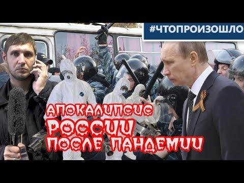 Россия: полный пи...ц после пандемии #ЧТОПРОИЗОШЛО