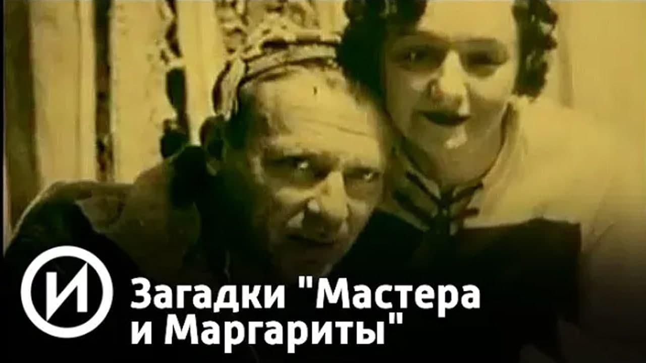 """СМОТРИМ! Загадки """"Мастера и Маргариты"""" @История"""