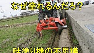 Repeat youtube video 不思議な畦塗り機、、なぜ塗れるん?2017