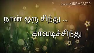 Naan oru Sindhu lyrics in tamil