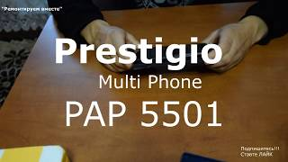 PRESTIGIO MultiPhone 5501. Replacement touch panel. Замена сенсорной панели