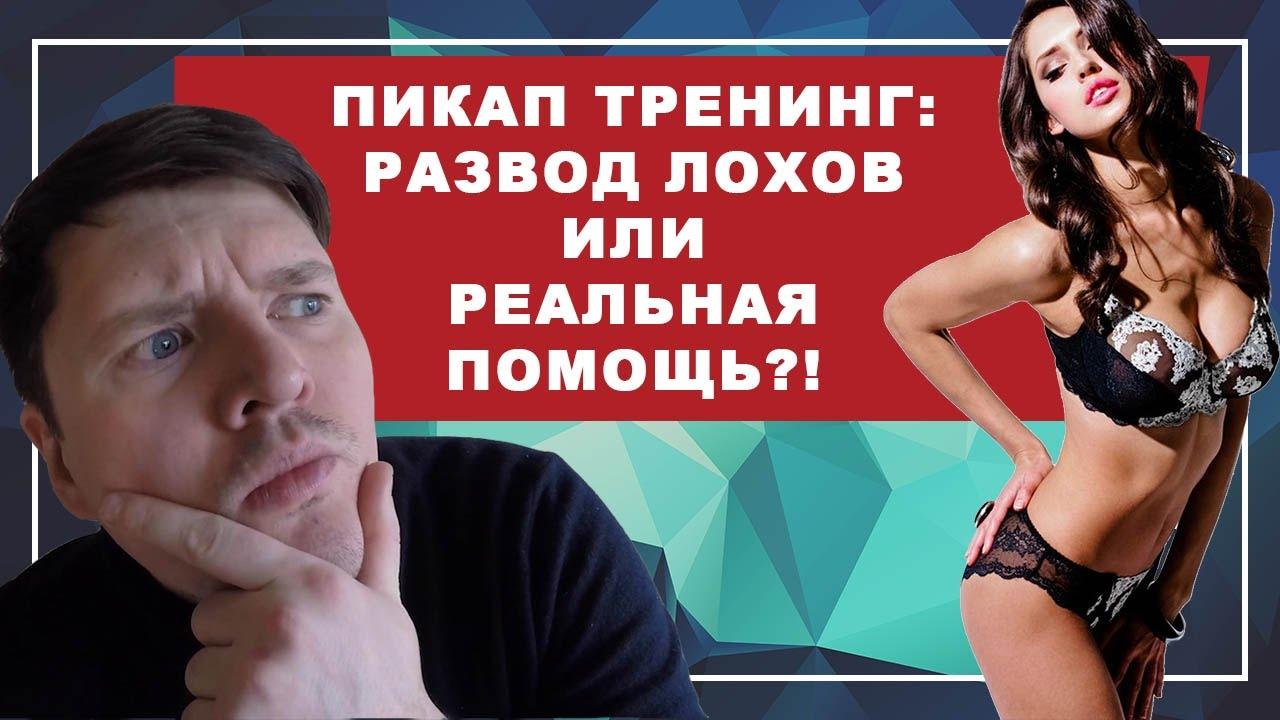 разводы пикаперов видео