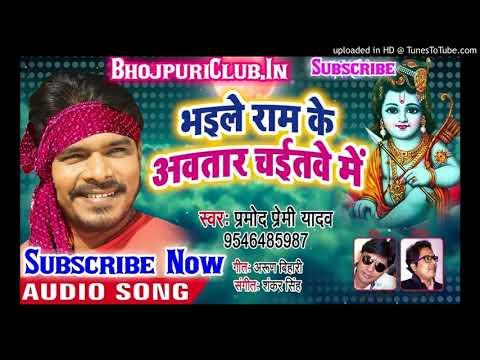Bhaile Ram Ke Avtar Ho Chaitawe Me Pramod Premi Yadav Chaita First Song 2018