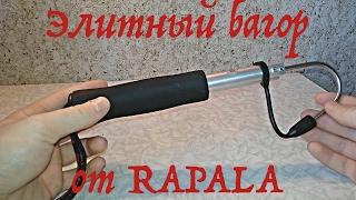 Обзор элитного раскладного багора от финской компании RAPALA!  Нужная вещь!