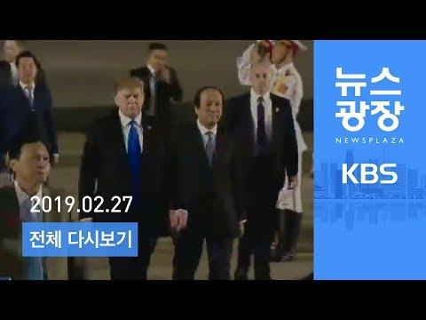 [다시보기] 트럼프, 하노이 도착…'비핵화 담판' 일정 시작- KBS 뉴스광장 2019년 2월 27일(수)
