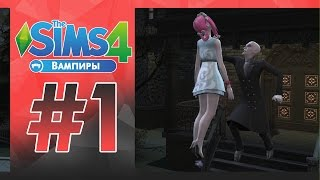 The Sims 4 Вампиры: АААА УБИВАЮТ БЛ*ТЬ!!1!!!