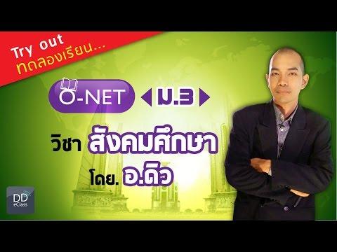 ทดลองเรียน O-NET สังคม ม.3