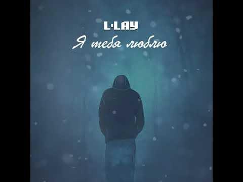 #L-Lay - Я ТЕБЯ ЛЮБЛЮ