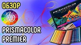 подробный обзор цветных карандашей Prismacolor Premier