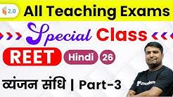 7:30 PM - REET, CTET, MPTET, UPTET 2020 Exams   Hindi by Ganesh Sir   Vyanjan Sandhi (व्यंजन संधि)