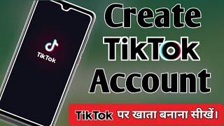 تيك توك كيفية إنشاء حساب। Tiktok الخميس كيسة ك حساب bnaye كنت। tiktok الخميس كيسة الفيديو ديل 2019