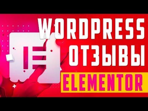 WordPress, Elementor — оформляем блок «Отзывы»