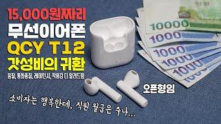 1만5천원짜리 무선이어폰 QCY T12, 갓성비의 귀환…