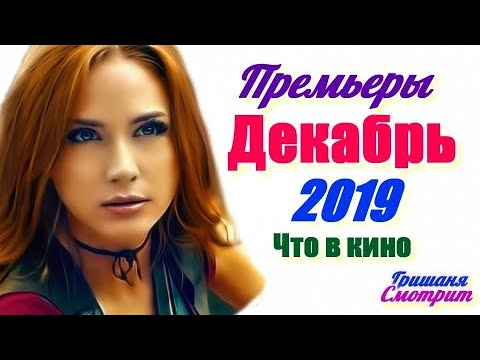 Фильмы 2019. ДЕКАБРЬ.  Премьеры  Какие фильмы посмотреть