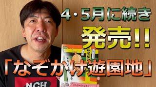新刊「なぞかけ遊園地」発売!